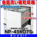 【ポイント最大 17倍】【在庫あり】 NP-45MD7S パナソニック 食器洗い機乾燥機 Mシリーズ ディープ スリムデザイン[☆5【あす楽関東】]