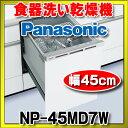 【ポイント最大 16倍】 NP-45MD7W 食器洗い乾燥機 パナソニック 幅45cm ディープタイプ (面材別売り) [☆5]