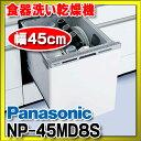 【在庫あり】食器洗い乾燥機 パナソニック NP-45MD8S...