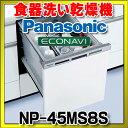 【最安値挑戦中!最大24倍】【在庫あり】食器洗い乾燥機 パナソニック NP-45MS8S 幅