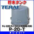 【全商品 ポイント最大 16倍】貯水タンク テラル P-20-T PJ-22E・PJ-22E2(除菌器)対応