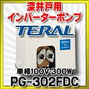 【最安値挑戦中!最大17倍】テラル PG-302FDC (旧ナショナル) 深井戸用インバーターポンプ 単相100V・300W