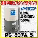 【全商品 ポイント最大 16倍】テラル PG-307A-5 (旧ナショナル)浅井戸用圧力タンク式ポンプ(50Hz) 単相100V 300W(旧型番 PG-305A)