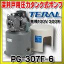 【最安値挑戦中!最大17倍】深井戸用圧力タンク式ポンプ(60Hz) テラル PG-307F-6 単相100V 300W 自動式 ジェット付属