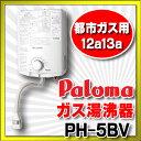 【ポイント最大 16倍】【本州四国送料無料】【PH-5BV 都市ガス用】ガス湯沸器 パロマ [☆]