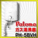 【最安値挑戦中!最大17倍】ガス湯沸器 パロマ PH-5BVH 元止式