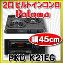 【最大19倍&割引クーポン】ビルトインコンロ パロマ PKD-K21EG 2口タイプ ミニキッチンシリーズ ホーロートップ 幅45cm メーカー在庫限り ∀