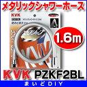 【全商品 ポイント最大 17倍】KVK メタリックシャワーホース1.6m 【PZKF2BL】