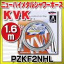 【最安値挑戦中!最大17倍】水栓部材 KVK PZKF2NHL ニューハイメタルシャワーホース1.6m [☆【あす楽関東】]