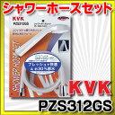 【全商品 ポイント最大 17倍】水栓部品 KVK PZS312GS eシャワーnf シャワーヘッド+シャワーホース(グレー)