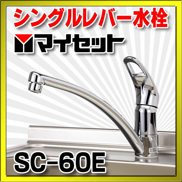 【最安値挑戦中!最大22倍】マイセット SC-60E 水栓金具 シングルレバー水栓 [♪▲]