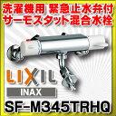 【全商品 ポイント最大 16倍】洗濯機用水栓 INAX SF-M345TRHQ 洗濯機用混合水栓 緊急止水弁付サーモスタット混合水栓