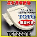 【最安値挑戦中!最大33倍】【在庫あり】TCF2221E#S...
