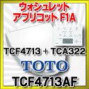 【最安値挑戦中!最大17倍】TOTO ウォシュレットアプリコット F1A 【TCF4713AF】(TCF4713+TCA322) 密結形便器用(前面左レバー)[■]