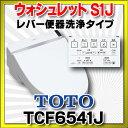 【最大19倍&割引クーポン】TOTO ウォシュレット S1J 【TCF6541J】 レバー便器洗浄タイプ [■]