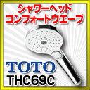 【最安値挑戦中!最大24倍】水栓金具 TOTO THC69C シャワーヘッド(コンフォートウエーブ) ■