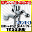 【全商品 ポイント最大 16倍】キッチン水栓 TOTO TKGG36E シングルレバー混合栓 壁付きタイプ ハンドシャワータイプ [☆⇒]