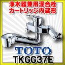 【最安値挑戦中!最大17倍】キッチン水栓 TOTO TKGG37E GGシリーズ 浄水器兼用混合栓(壁付きタイプ) (TKHG37JX TKHG37JKX後継品) GGシリーズ [☆]