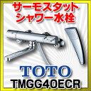 【最安値挑戦中!最大17倍】水栓金具 TOTO TMGG40ECR 浴室 GGシリーズ サーモスタットシャワー エアインめっき [■]
