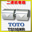 【最安値挑戦中!SPU他7倍〜】トイレ関連 TOTO TS116WR 二連紙巻器 [■]