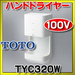【最大26倍チャンス】【最短翌営業日出荷】 TYC320W ハンドドライヤー TOTO クリーンドライ 高速タイプ 100V ホワイト [∀■]