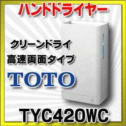 【最大26倍チャンス】ハンドドライヤー TOTO TYC420WC クリーンドライ 高速両面タイプ ヒーターなし 100V ホワイト [■]