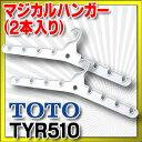 【最安値挑戦中!最大24倍】■ TOTO 【TYR510】 ...