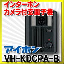 【最安値挑戦中!SPU他7倍〜】インターホン アイホン VH-KDCPA-B カメラ付玄関子機 [∽]