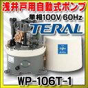 【全商品 ポイント最大 16倍】テラル WP-106T-1 (旧三菱) 浅井戸用自動式ポンプ 単相100V 60Hz