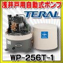 【全商品 ポイント最大 16倍】テラル WP-256T-1 (旧三菱) 浅井戸用自動式ポンプ 単相100V 60Hz
