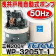 【全商品 ポイント最大 19倍】テラル WP-3205T-1 (旧三菱) 浅井戸用自動式ポンプ 三相200V 50Hz