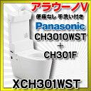 【ポイント最大 16倍】パナソニック アラウーノV 【XCH301WST】 (CH3010WST+CH301F) 便座なし 手洗い付き [☆]