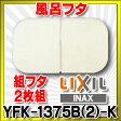 【全商品 ポイント最大 26倍】風呂フタ INAX YFK-1375B(2)-K 組フタ 2枚組 [□]