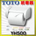 【最安値挑戦中!SPU他7倍〜】トイレ関連 TOTO YH500 樹脂系 紙巻器 [■]