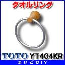 【最安値挑戦中!最大22倍】トイレ関連 TOTO YT404KR タオルリング [■]
