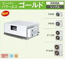 【まいどDIY】業務用エアコン 東芝 ADSA05657JM シングル P57 2.3馬力 単相200V ワイヤード [♪■]