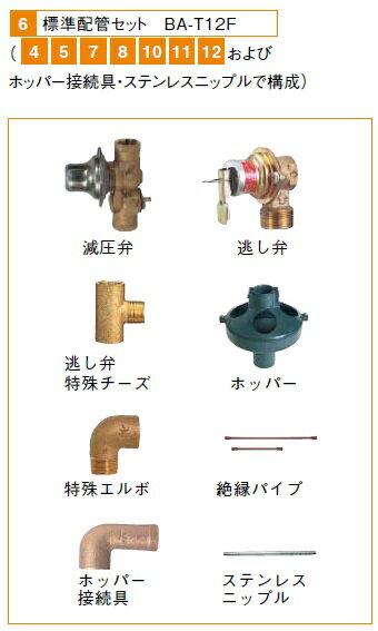 【全商品 ポイント最大 17倍】電気温水器 三菱  BA-T12F 部材 標準配管セット [■]
