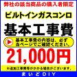 【ポイント最大 16倍】【日本全国対応】ビルトインガスコンロ 設置工事 (撤去費込み)