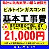 【ポイント最大 20倍】【日本全国対応】ビルトインガスコンロ 設置工事 (撤去費込み)