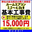 【ポイント最大 17倍】【日本全国対応】壁掛型ルームエアコン(2.2〜4.0kW) 設置工事【P01Jul16】
