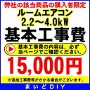 楽天まいどDIY【ポイント最大 20倍】【日本全国対応】壁掛型ルームエアコン(2.2〜4.0kW) 設置工事