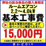 【ポイント最大 16倍】【日本全国対応】壁掛型ルームエアコン(2.2〜4.0kW) 設置工事
