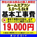 【最安値挑戦中!SPU他7倍〜】【日本全国対応】壁掛型ルームエアコン(5.0〜5.6kW) 設置工事
