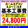 【全商品 ポイント最大 19倍】【日本全国対応】壁掛型ルームエアコン(6.3〜7.1kW) 設置工事