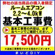 【全商品 ポイント最大 17倍】【日本全国対応】壁掛型ルームエアコン(2.2〜4.0kW) 設置工事