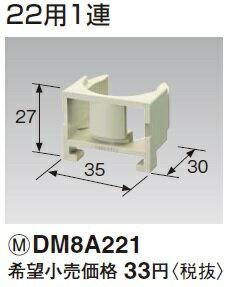 【最安値挑戦中!最大30倍】 電設資材 パナソニック DM8A221 ケーブル配線用付属品 らくワーク 配管アダプタ 22用 1連 呼びCD・PF 兼用 [∽]