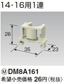 【最安値挑戦中!最大30倍】 電設資材 パナソニック DM8A161 ケーブル配線用付属品 らくワーク 配管アダプタ 14・16用 1連 呼びCD・PF 兼用 [∽]