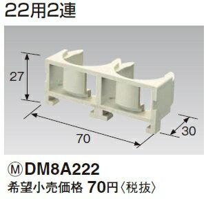 【最安値挑戦中!最大30倍】 電設資材 パナソニック DM8A222 ケーブル配線用付属品 らくワーク 配管アダプタ 22用 2連 呼びCD・PF 兼用 [∽]