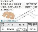 【最安値挑戦中!最大31倍】 電設資材 パナソニック NE24330 アースクリップ 3芯ケーブル・5芯ケーブル共通 [∽]