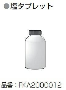 【最安値挑戦中!最大24倍】パナソニック FKA2000012 塩タブレット(1000粒入) 空間清浄機ジアイーノ用 [◇]